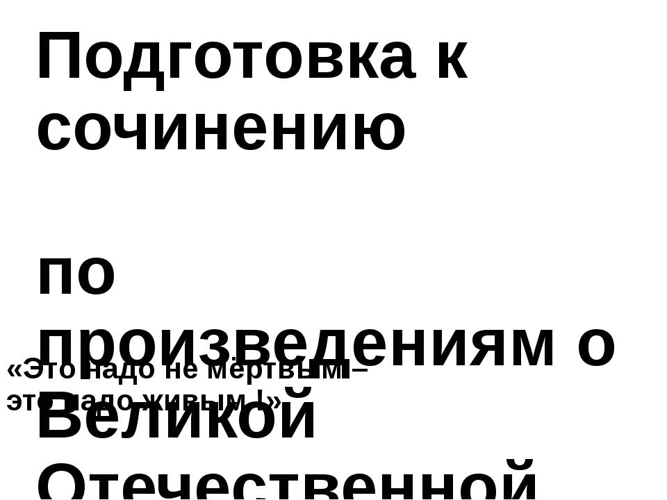 Подготовка к сочинению по произведениям о Великой Отечественной войне «Это на...