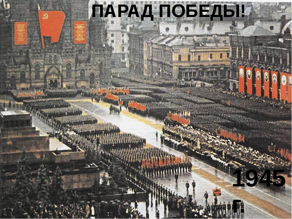 ПАРАД ПОБЕДЫ! 1945 г.