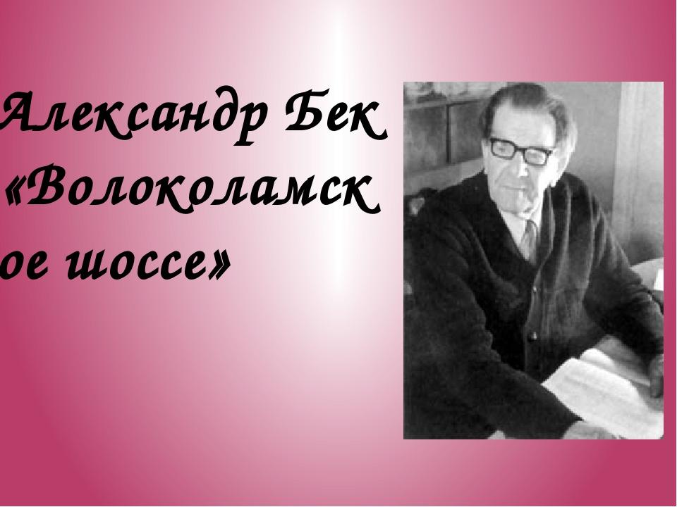 Александр Бек «Волоколамское шоссе»