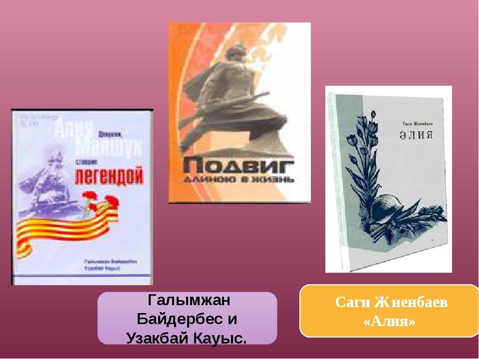 Галымжан Байдербес и Узакбай Кауыс. Саги Жиенбаев «Алия»