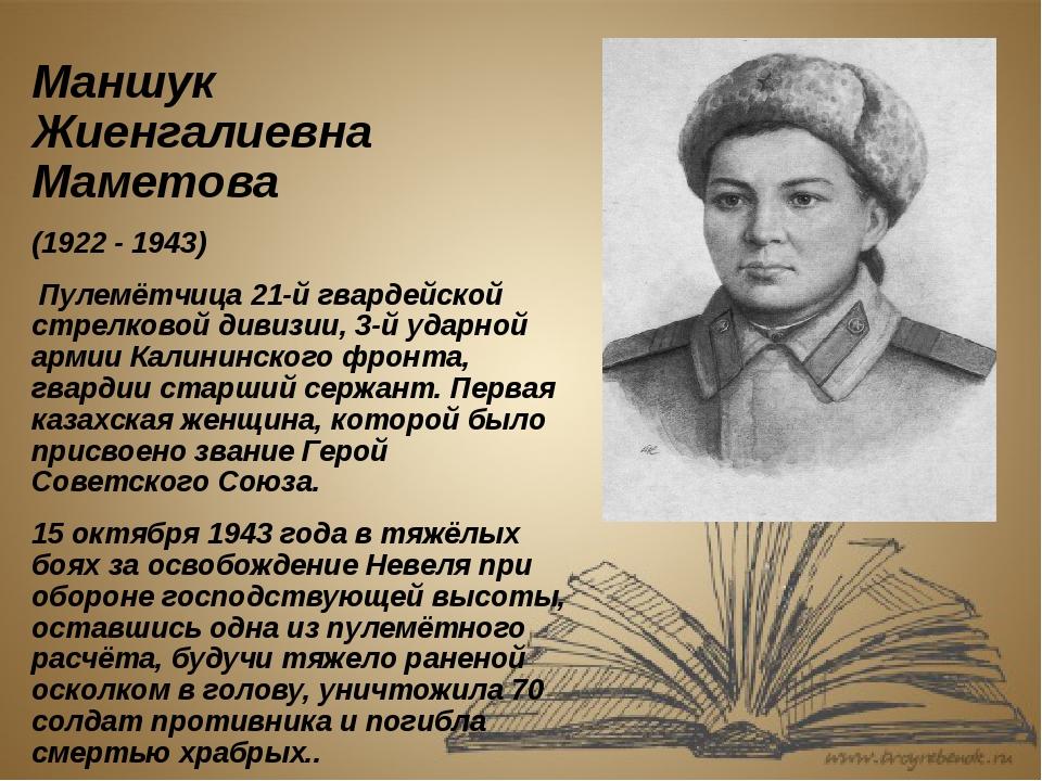 Маншук Жиенгалиевна Маметова (1922 - 1943) Пулемётчица 21-й гвардейской стрел...