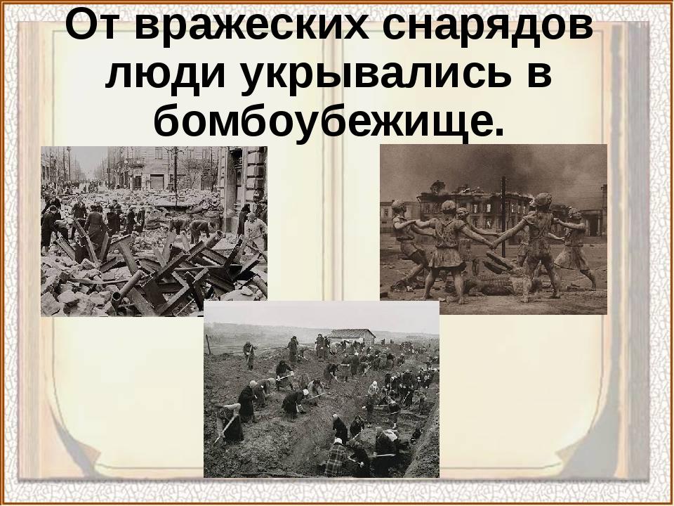 От вражеских снарядов люди укрывались в бомбоубежище.
