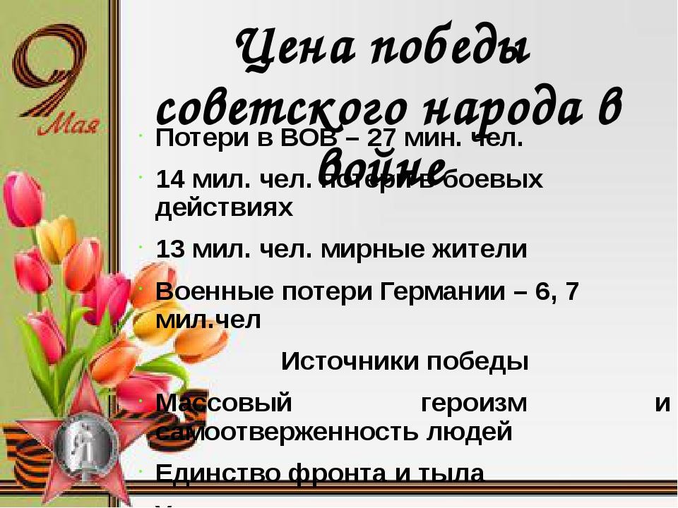 Цена победы советского народа в войне Потери в ВОВ – 27 мин. чел. 14 мил. чел...