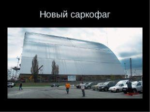 Новый саркофаг