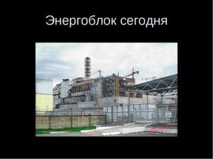 Энергоблок сегодня