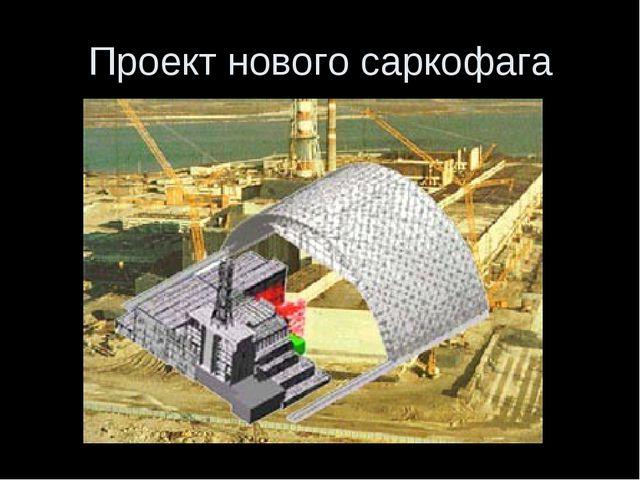 Проект нового саркофага