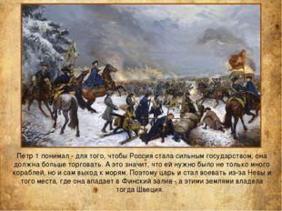 Петр 1 понимал - для того, чтобы Россия стала сильным государством, она должн