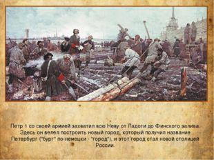 Петр 1 со своей армией захватил всю Неву от Ладоги до Финского залива. Здесь