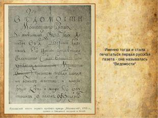 """Именно тогда и стала печататься первая русская газета - она называлась """"Ведом"""