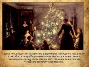 Даже Новый год стали праздновать в другой срок. Прежде его праздновали 1 сент
