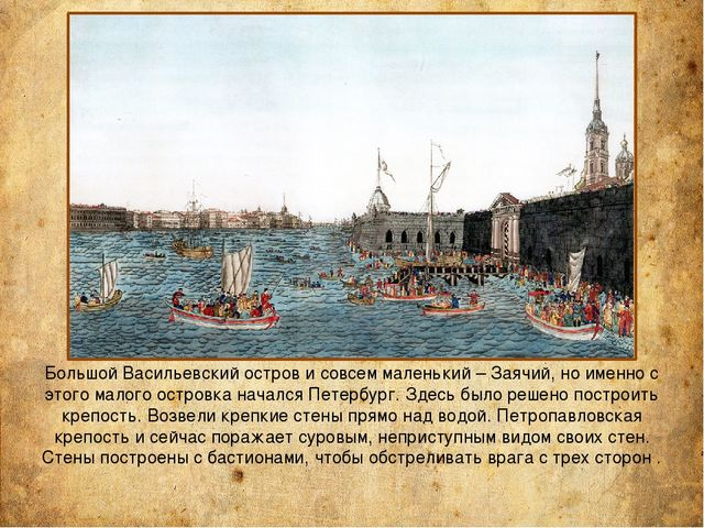 Большой Васильевский остров и совсем маленький – Заячий, но именно с этого ма...
