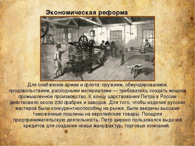 Экономическая реформа Для снабжения армии и флота: оружием, обмундированием,...