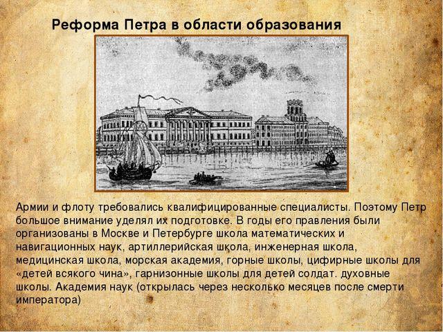 Реформа Петра в области образования Армии и флоту требовались квалифицированн...