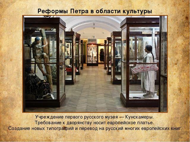 Реформы Петра в области культуры Учреждение первого русского музея — Кунскаме...