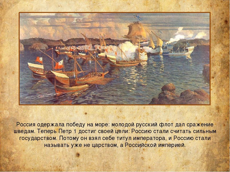 Россия одержала победу на море: молодой русский флот дал сражение шведам. Теп...