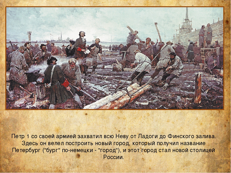 Петр 1 со своей армией захватил всю Неву от Ладоги до Финского залива. Здесь...