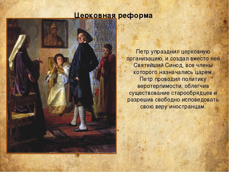 Церковная реформа Петр упразднил церковную организацию, и создал вместо неё С...