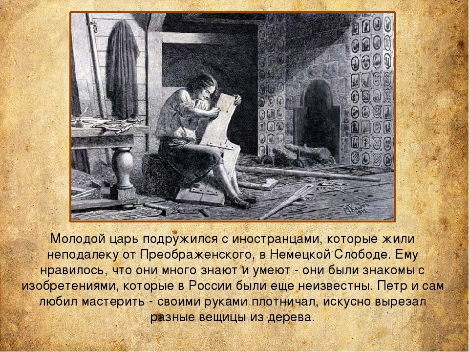 Молодой царь подружился с иностранцами, которые жили неподалеку от Преображен...