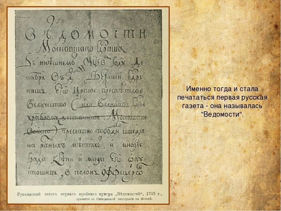 """Именно тогда и стала печататься первая русская газета - она называлась """"Ведом..."""