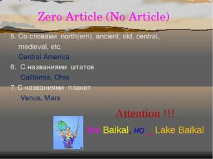Zero Article (No Article) 5. Со словами north(ern), ancient, old, central, me