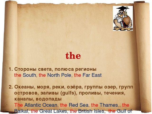 the 1. Стороны света, полюса регионы the South, the North Pole, the Far East...