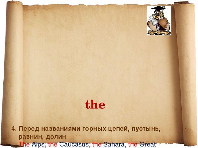 the 4. Перед названиями горных цепей, пустынь, равнин, долин The Alps, the C...