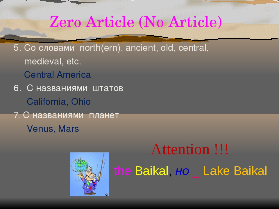 Zero Article (No Article) 5. Со словами north(ern), ancient, old, central, me...