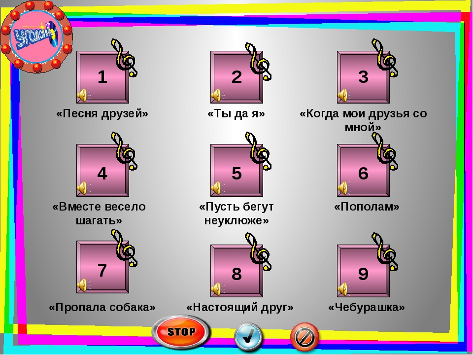 1 2 3 4 5 6 7 8 9 «Ты да я» «Песня друзей» «Когда мои друзья со мной» «Вмест...