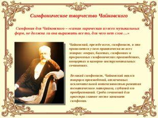 Симфоническое творчество Чайковского Симфония для Чайковского – «самая лирич