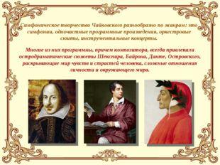 Симфоническое творчество Чайковского разнообразно по жанрам: это симфонии, од