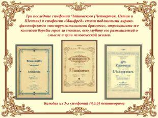 Три последние симфонии Чайковского (Четвертая, Пятая и Шестая) и симфония «Ма