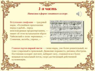 Вступление симфонии — траурный марш. «Полнейшее преклонение перед судьбой...