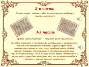 Вторая часть - анданте, один из прекраснейших образцов лирики Чайковского 2-я