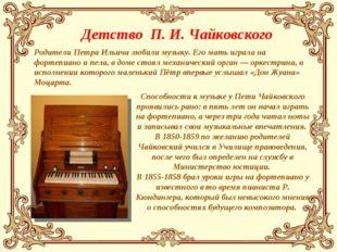 Детство П. И. Чайковского Родители Петра Ильича любили музыку. Его мать играл