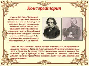 Консерватория Лишь в 1861 Петр Чайковский приступил к серьезным занятиям в му