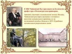 В 1866 Чайковский был приглашен на должность профессора в Московскую консерва