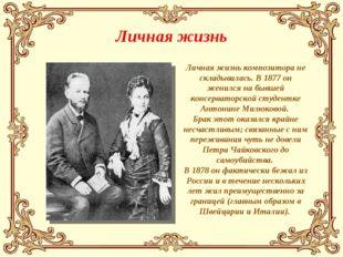 Личная жизнь композитора не складывалась. В 1877 он женился на бывшей консерв