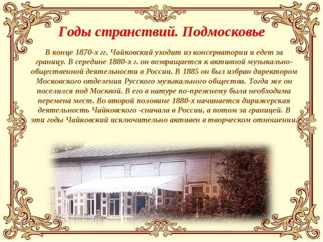 Годы странствий. Подмосковье В конце 1870-х гг. Чайковский уходит из консерва...