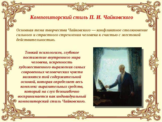 Композиторский стиль П. И. Чайковского Основная тема творчества Чайковского —...