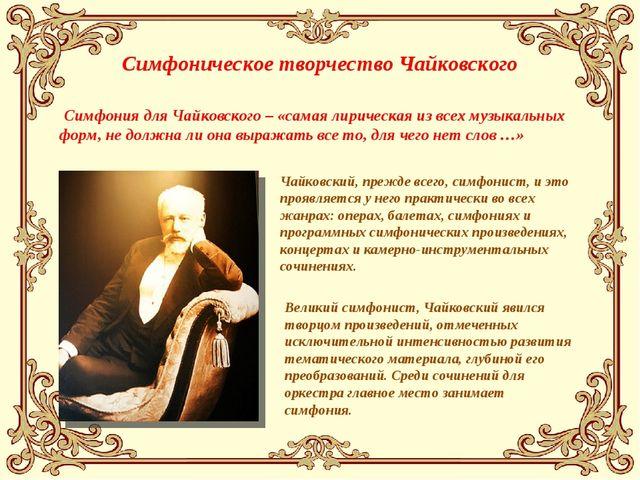 Симфоническое творчество Чайковского Симфония для Чайковского – «самая лирич...