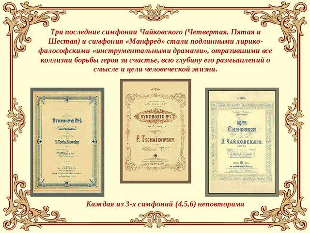 Три последние симфонии Чайковского (Четвертая, Пятая и Шестая) и симфония «Ма...