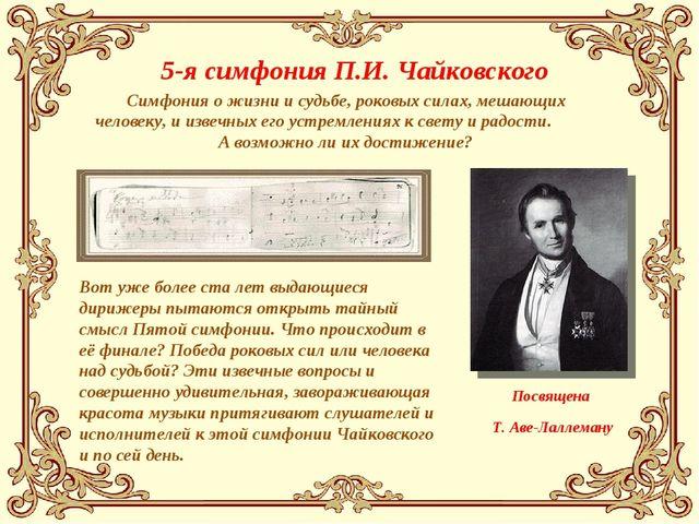 Посвящена Т. Аве-Лаллеману 5-я симфония П.И. Чайковского Симфония о жизни и с...