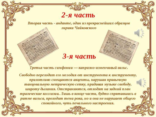 Вторая часть - анданте, один из прекраснейших образцов лирики Чайковского 2-я...