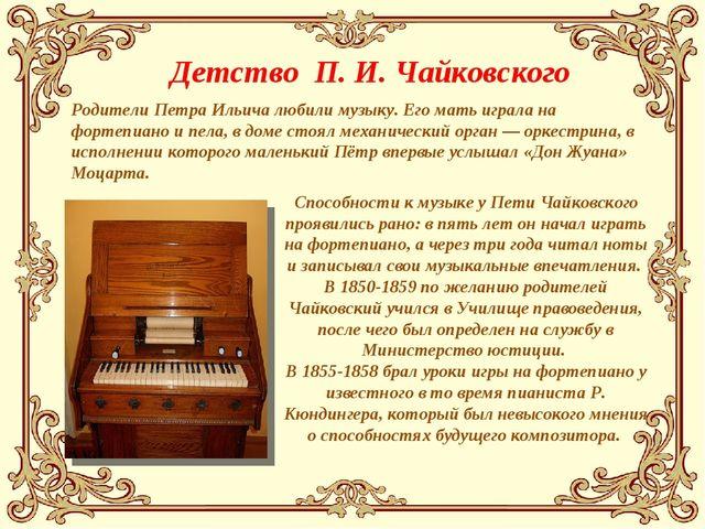 Детство П. И. Чайковского Родители Петра Ильича любили музыку. Его мать играл...