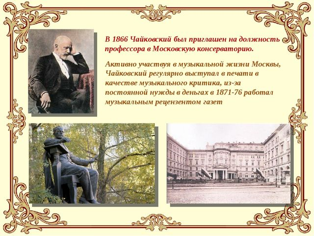 В 1866 Чайковский был приглашен на должность профессора в Московскую консерва...