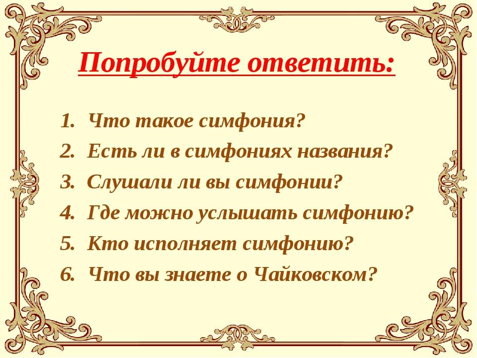 Попробуйте ответить: Что такое симфония? Есть ли в симфониях названия? Слушал...