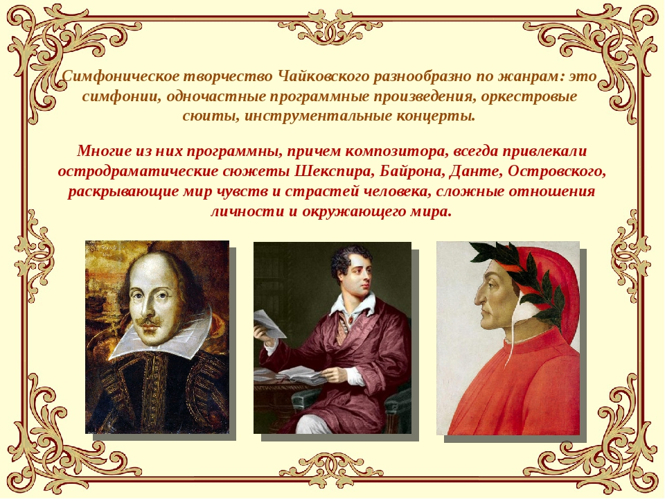 Симфоническое творчество Чайковского разнообразно по жанрам: это симфонии, од...
