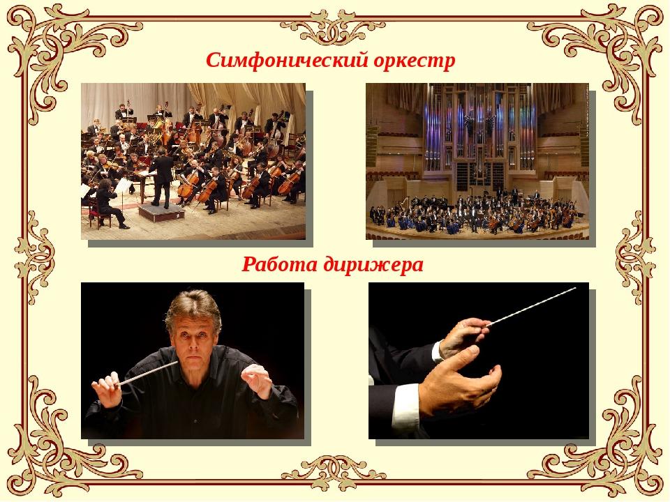 Симфонический оркестр Работа дирижера