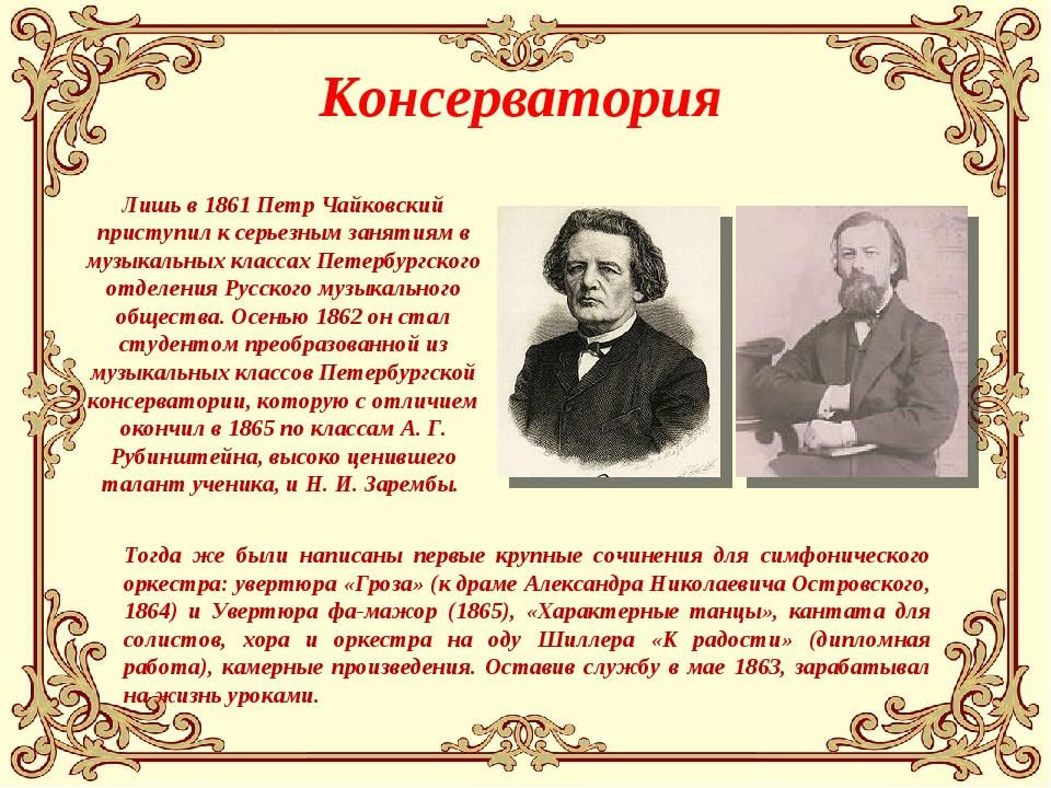 Консерватория Лишь в 1861 Петр Чайковский приступил к серьезным занятиям в му...