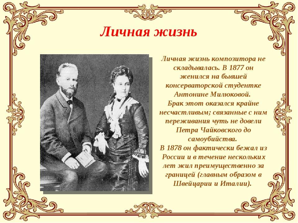 Личная жизнь композитора не складывалась. В 1877 он женился на бывшей консерв...
